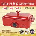 【BiBa百變】日式燒烤料理-紅色(GP-302)