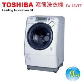 ~TOSHIBA東芝~ 9公斤滾筒洗衣機 TW~15VTT