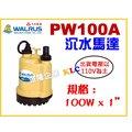 【KLC五金商城】(含稅)大井 PW100A 出口1吋 沉水泵浦 水龜 適用一般清水 沉水幫浦 馬達