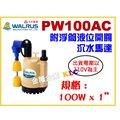 【KLC五金商城】(含稅)大井 PW100AC 出口1吋 附浮筒液位開關沉水泵浦 水龜 沉水幫浦 馬達