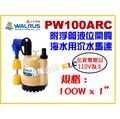 【KLC五金商城】(含稅)大井 PW100ARC 出口1吋 海水專用 附浮筒液位開關 沉水泵浦 水龜 沉水幫浦 馬達