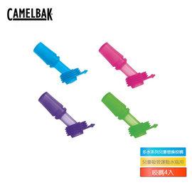 CAMELBAK 多水系列兒童替換咬嘴CB91018  4入一組   城市綠洲  多水吸管、不含雙酚A
