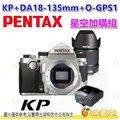 9/30前註冊送原廠電池手把 Pentax K-P + DA18-135 WR 旅遊鏡組 銀 富堃公司貨 防滴防塵 KP