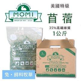 ~GOLD~美國摩米 MOMI特級苜蓿草1kg 35%高纖維質牧草 幼兔、龍貓、天竺鼠苜蓿