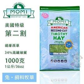~GOLD~摩米MOMI特級二割提摩西牧草1kg 兔、天竺鼠   34%高纖維質 濃厚草香