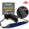 【韓國 AIRCELL】氣墊式減壓背帶 AIR-02 數位達人(AIR02 寬5.5cm 舒壓透氣)