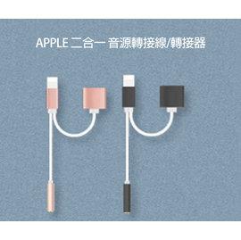 【PC-BOX】Apple iPhone 7/iPhone 7 Plus 耳機線充電同步二合一