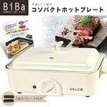 BiBa百變  多功能日式燒烤爐/ 章魚燒電烤爐~送料理食譜【GP-302W】(MM0094)