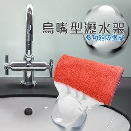 金德恩 台灣製 多用途吸盤式瀝水架