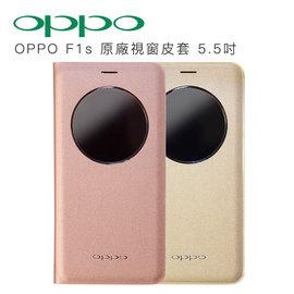 【OPPO】OPPO F1S / A1601 原廠視窗感應側掀皮套