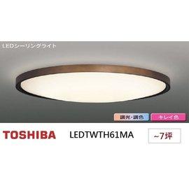 Toshiba日本東芝,LEDTWTH 61MA, 60.9W智慧調光遙控吸頂燈原木框(LEDTWTH61MA)