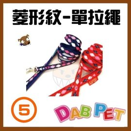~幸福寶貝寵物Go~ 製 DAB PET~5分,寬度16mm~菱形紋單拉繩 牽繩 紅.藍色