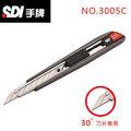 SDI手牌 3005C 鋁合金握把美工刀