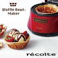 recolte 日本麗克特 Waffle Bowl 杯子鬆餅機 (甜心紅) RWB-1