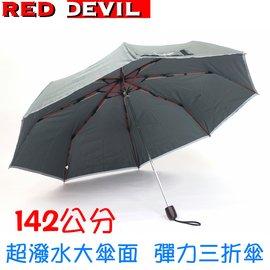 142公分超大傘面超潑水全段纖維彈力三折傘 /  手開傘 /  無敵傘 /  270T傘布