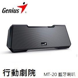 Genius MT-20 行動劇院| SoundBar無線聲霸/藍芽喇叭/手提音響/家庭劇院/環繞音效/超重低音/追劇神器 (黑)