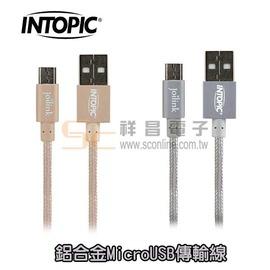 【祥昌電子】 INTOPIC 廣鼎 CB-MUC-02 鋁合金MicroUSB傳輸線 1.2M (灰色)