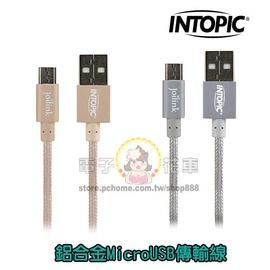 ☆電子花車☆INTOPIC (灰色) CB-MUC-02 鋁合金MicroUSB傳輸線 1.2M