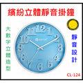 賣家送電池 繽紛立體靜音掛鐘 時鐘 掃描機芯 掛鐘 超靜音 CL-124