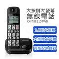 【國際牌PANASONIC】大按鍵大螢幕無線電話 KX-TGE110TW/KX-TGE110TWB