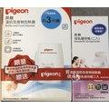 貝親 Pigeon溫奶及食物加熱器 (溫奶器) 1099元【贈貝親儲乳瓶X2支】