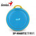 (第二代) Genius昆盈SP-906BT-2 炫彩馬卡龍 隨身藍牙喇叭 ( 藍色 )