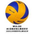 MIKASA 皮製排球_MVA-200_藍黃