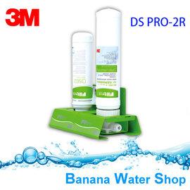 【Banana Water Shop DIY特價+隔日配免運費送到家】3M DS Pro2R 雙效淨水器