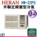 【信源】3坪~HERAN 禾聯頂級豪華型定頻窗型冷氣 HW-23P5 (安裝另計) *24期零利率分期