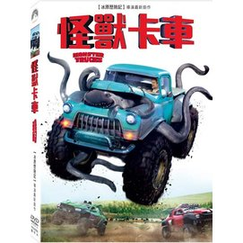 怪獸卡車Monster Trucks