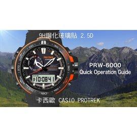 *PHONE寶*卡西歐 PROTREK PRW-6000 鋼化玻璃貼 硬度 高硬度 高清晰 高透光 9H