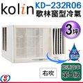 【信源】3坪【KOLIN歌林不滴水窗型冷氣】KD-232L06(左吹) / KD-232R06(右吹) (安裝另計)