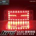 【BRS光研社】貨車 側燈 A1286 10LED 紅殼紅三線 台灣製造 邊燈 巴士 卡車 拖車頭 板車架 遊覽車 吊車