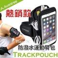 Avantree Trackpouch 運動型防潑水手機臂包 iPhone6S Plus 可用