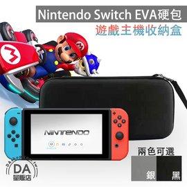 NS Switch 硬殼收納包 主機 收納包 防撞包 手提包 硬殼包 任天堂 Nintendo 保護包 2色