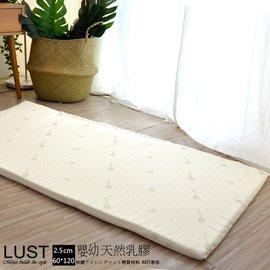 LUST寢具 2x4尺 嬰兒乳膠床【100%純乳膠床墊】 CERI純乳膠檢驗/手提收納袋/送純棉布套