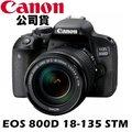 【大元國際】Canon EOS 800D +18-135 旅遊鏡組 公司貨 加碼送64G+快門線+遙控器+吹球+拭淨布 6期0利率