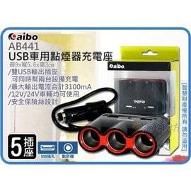 海神坊=AB441 AIBO USB車用點煙器充電座 雙USB埠+3孔點煙器 手機 平板 GPS 相機 行動電源3.1A