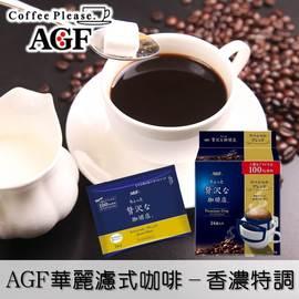 【AGF Maxim】華麗濾式咖啡-香濃特調14入 112g 黑咖啡 研磨咖啡粉 贅沢 ・ 日...