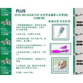 PLUS WH-605R 10P 5MM 智慧型滾輪修正替帶 組  10個 組 ~經濟包裝 實惠方便~