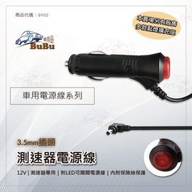 BuBu車用品~測速器 電源線9Y02~南極星 衛星測速器與行車記錄器 RDV~2350 RDV~2650 FHR~36