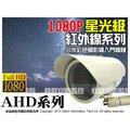 星光級 1080p 低照度 監視器 高雄 最新 AHD 百萬 ICATCH 網路 dvr vga tvi cvi