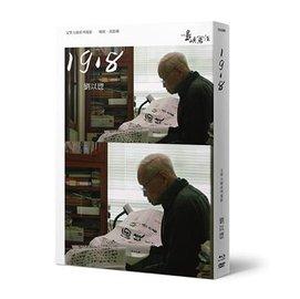 合友唱片 島嶼寫作2 1918  BD DVD 作家小傳  The Inspired Is