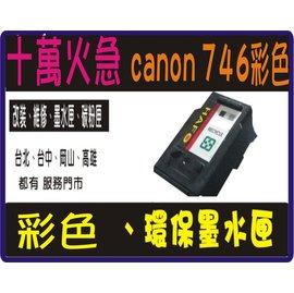 店面Canon CL-746xl 彩色 環保墨水匣 適MG2470、MG2570、MG29