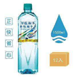 ~台鹽~海洋鹼性離子水 1500mlx12入 385 箱~海洋之心~台 #22633