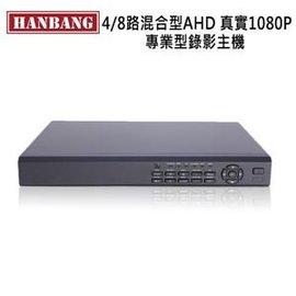 酷購Cutego  HANBANG DVR~5104 漢邦高科 4路混合型 AHD 1080P 型錄影主機   6期0利率