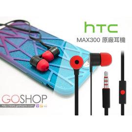 HTC MAX300 原廠耳機 立體聲 超強重低音 M9 M8 E9+ Desire 826 蝴蝶機