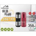 YOKOZUNA 橫鋼316大容量保溫杯 350ml 咖啡杯 保溫瓶 媲美太和工房 象印 膳魔師 虎牌 driver