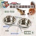 *GOLD*日本DoggyMan【犬貓用高級不鏽鋼餐碗架-M】貓碗/狗碗
