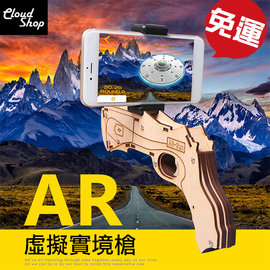 遊戲射擊槍 AR GUN 虛擬實境槍 VR 遊戲槍 槍 AR槍 360度全景 虛擬射擊槍 手把 玩具 趣味